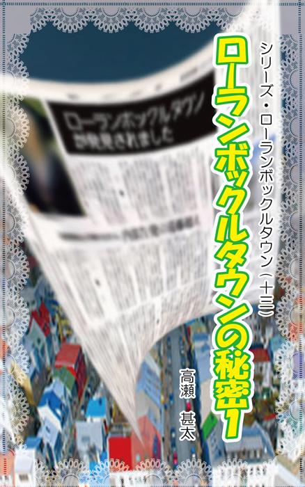 シリーズ・ローランボックルタウン13 ローランボックルタウンの秘密1-電子書籍-拡大画像