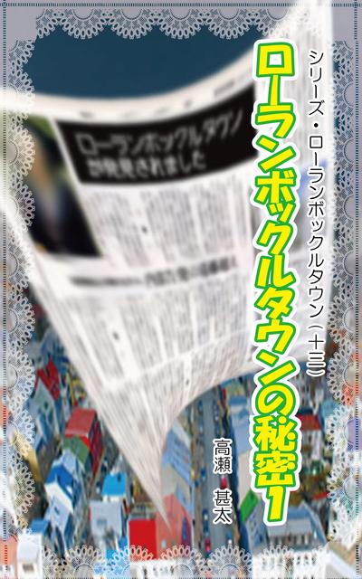 シリーズ・ローランボックルタウン13 ローランボックルタウンの秘密1-電子書籍