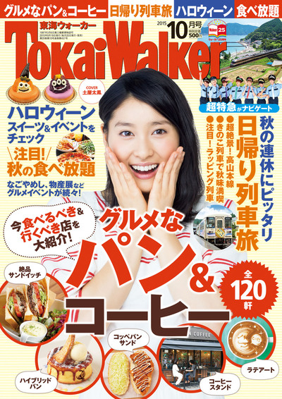 TokaiWalker東海ウォーカー 2015 10月号-電子書籍