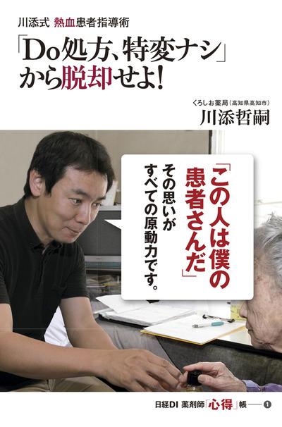 川添式 熱血患者指導術 「Do処方、特変ナシ」から脱却せよ!-電子書籍