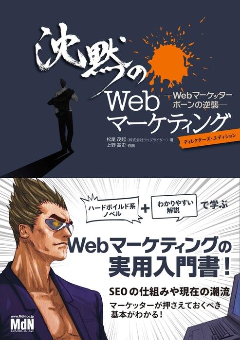 沈黙のWebマーケティング -Webマーケッター ボーンの逆襲- ディレクターズ・エディション-電子書籍-拡大画像