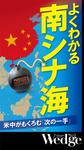 よくわかる南シナ海 米中がもくろむ「次の一手」 (Wedgeセレクション No.51)-電子書籍