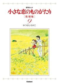 小さな恋のものがたり 復刻版9