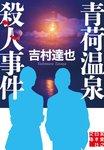 青荷温泉殺人事件-電子書籍