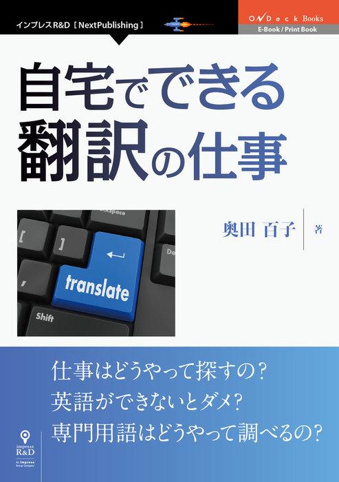 自宅でできる翻訳の仕事-電子書籍-拡大画像