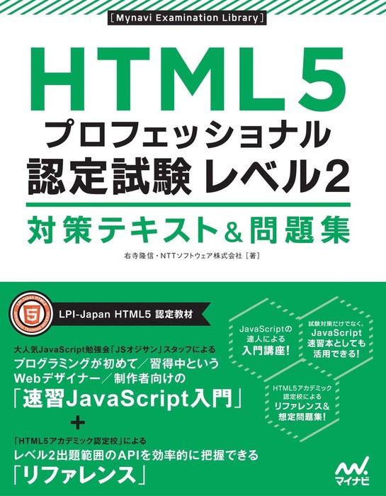 HTML5プロフェッショナル認定試験 レベル2 対策テキスト&問題集拡大写真