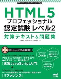 HTML5プロフェッショナル認定試験 レベル2 対策テキスト&問題集-電子書籍