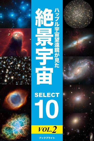ハッブル宇宙望遠鏡が見た 絶景宇宙 SELECT 10 Vol.2-電子書籍