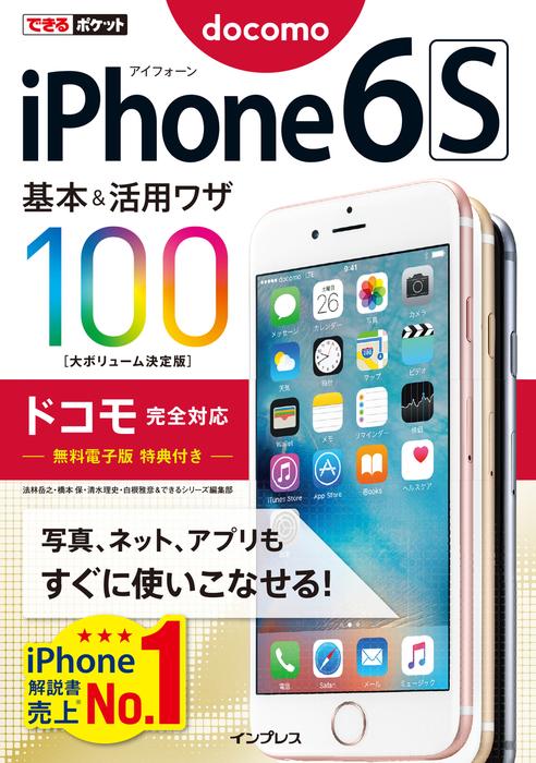 できるポケット iPhone 6s 基本&活用ワザ100 ドコモ完全対応拡大写真