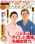 NHKガッテン! 2017年 冬号-電子書籍
