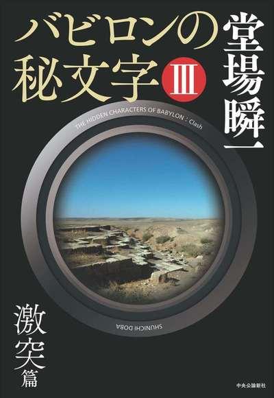 バビロンの秘文字III 激突篇-電子書籍