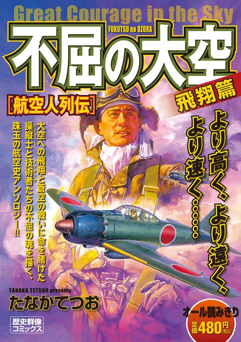 不屈の大空 飛翔篇 航空人列伝-電子書籍-拡大画像