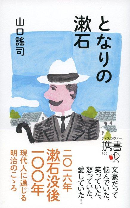 となりの漱石-電子書籍-拡大画像