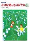 小さな恋のものがたり 電子特別編集版 第6巻-電子書籍