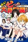 迷え!七つの大罪学園!(2)-電子書籍