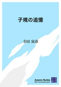 子規の追憶-電子書籍