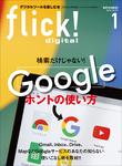 flick! digital 2016年1月号 vol.51-電子書籍