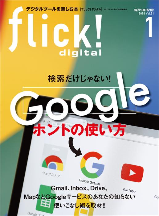 flick! digital 2016年1月号 vol.51拡大写真