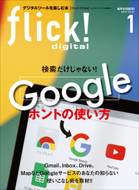 flick! digital 2016年1月号 vol.51