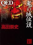 QED 鬼の城伝説-電子書籍