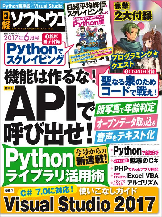 日経ソフトウエア 2017年 6月号 [雑誌]-電子書籍-拡大画像