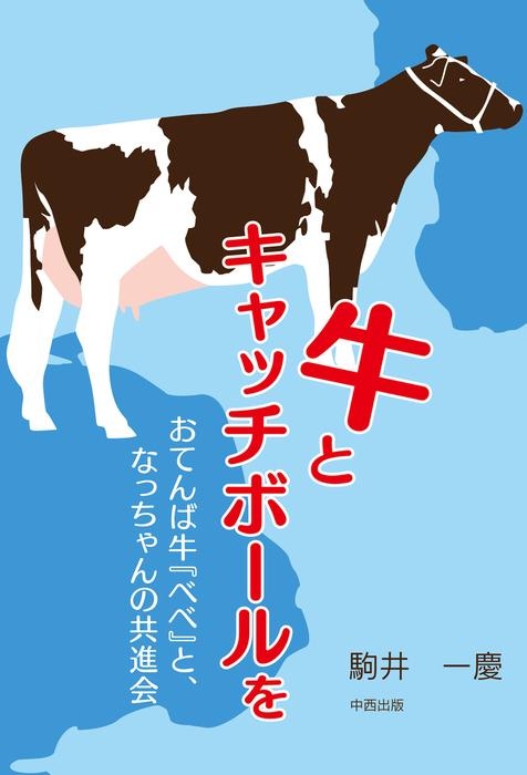 牛とキャッチボールを おてんば牛『べべ』と、なっちゃんの共進会拡大写真