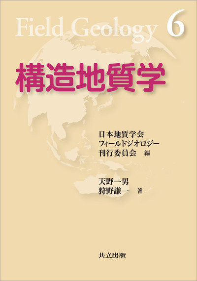 構造地質学(フィールドジオロジー6)-電子書籍