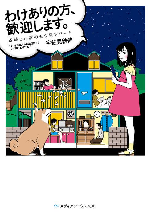 わけありの方、歓迎します。 斎藤さん家の五ツ星アパート拡大写真