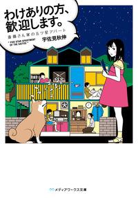 わけありの方、歓迎します。 斎藤さん家の五ツ星アパート-電子書籍