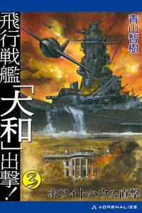 飛行戦艦「大和」出撃!(3)-電子書籍
