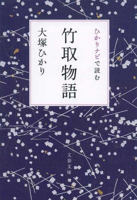 ひかりナビで読む竹取物語拡大写真