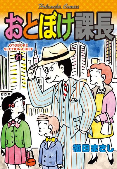 おとぼけ課長 21巻-電子書籍