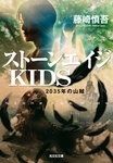 ストーンエイジKIDS~2035年の山賊~-電子書籍
