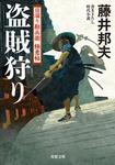 日溜り勘兵衛極意帖 : 6 盗賊狩り-電子書籍