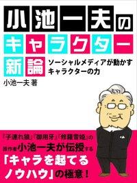 小池一夫のキャラクター新論 ソーシャルメディアが動かすキャラクターの力