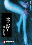 童貞狩り/秘本-電子書籍