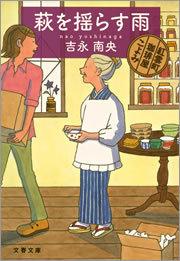 萩を揺らす雨 紅雲町珈琲屋こよみ-電子書籍