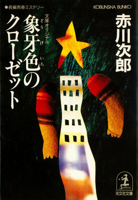 象牙色のクローゼット 杉原爽香 二十一歳の冬-電子書籍-拡大画像