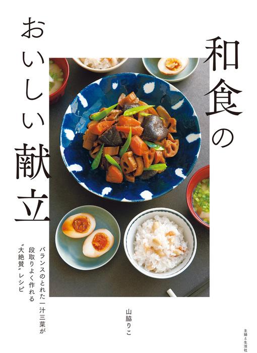 和食のおいしい献立拡大写真