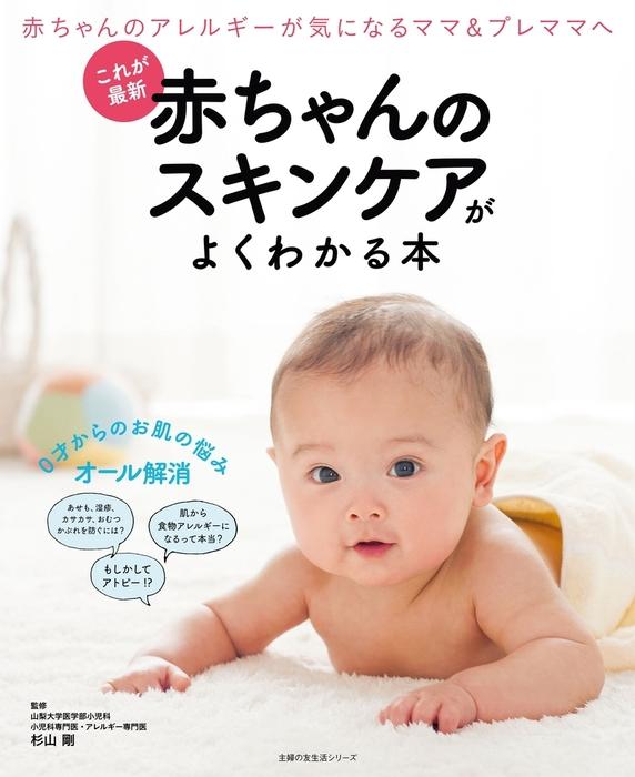 これが最新 赤ちゃんのスキンケアがよくわかる本-電子書籍-拡大画像