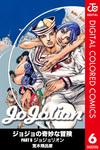 ジョジョの奇妙な冒険 第8部 カラー版 6-電子書籍