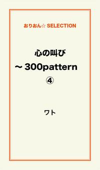 心の叫び~300pattern (4)