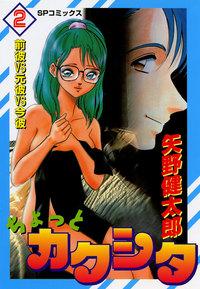 ちょっとカクシタ (2)-電子書籍