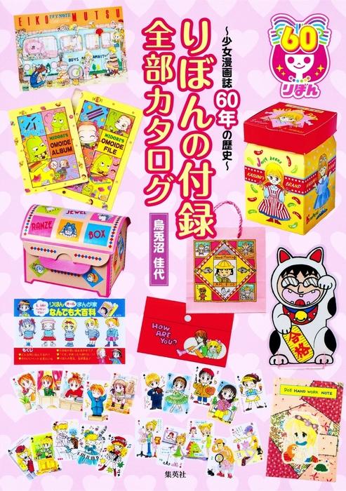 【カラー版】りぼんの付録 全部カタログ ~少女漫画誌60年の歴史~拡大写真