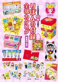 【カラー版】りぼんの付録 全部カタログ ~少女漫画誌60年の歴史~-電子書籍