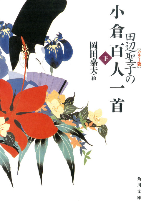 【カラー版】 田辺聖子の小倉百人一首 下-電子書籍-拡大画像