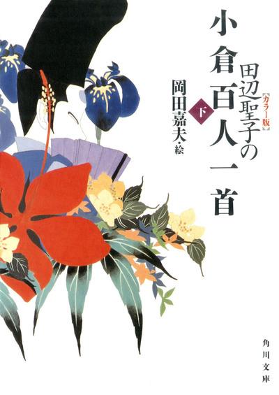 【カラー版】 田辺聖子の小倉百人一首 下-電子書籍