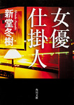 女優仕掛人-電子書籍
