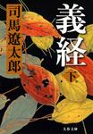 義経(下)-電子書籍