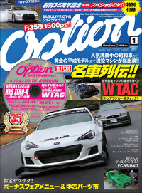 Option 2017年1月号